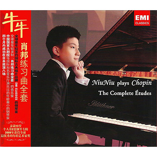 NiuNiu plays Chopin The Complete Études