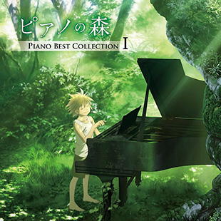 『ピアノの森』 Piano Best Collection I
